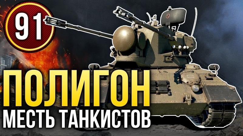 Самые опасные зенитки, Magach 3 / War Thunder. Полигон 91