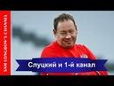 Вот за что Слуцкого отстранили от комментирования матчей ЧМ 2018 на 1 канале