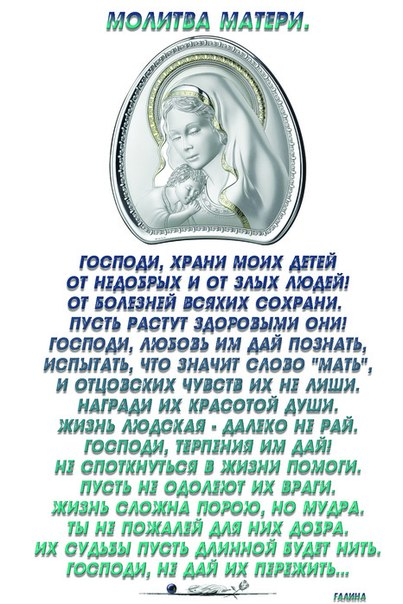 Молитва о здравии беременной дочери