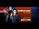 Убойная сила 2 сентября на РЕН ТВ