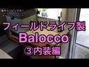 《軽キャンピングカー》Balocco バロッコ紹介③<内装編>KEN'S☆キャンプTV