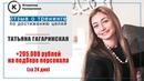 Татьяна Гагаринская отзыв о тренинге по постановке и достижению целей
