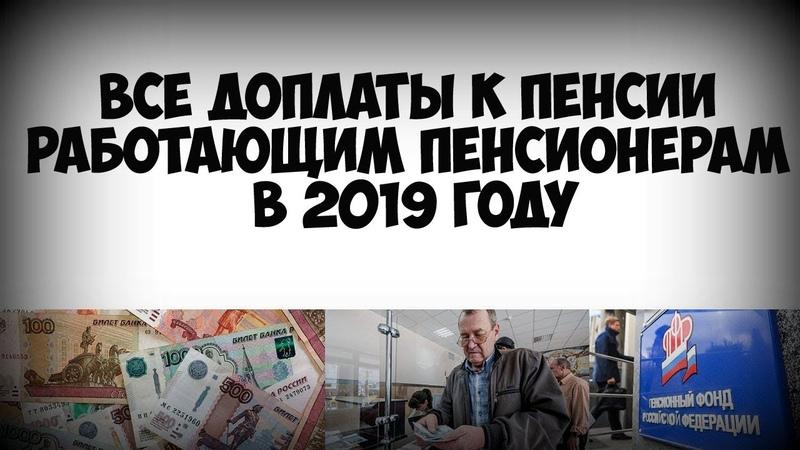 Все виды выплат и доплат к пенсии работающим пенсионерам в 2019 году