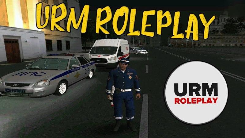 URM RolePlay | 22 Будни сотрудника ОБ-ДПС.