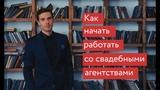 Как начать работать со свадебными агентствами. Павел Артемов