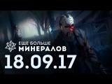 [Игровые новости] Ещё Больше Минералов 18.09.2017
