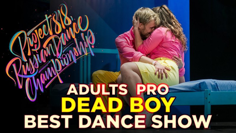 DEAD BOY | BEST DANCE SHOW ★ RDC18 ★ Project818 Russian Dance Championship ★