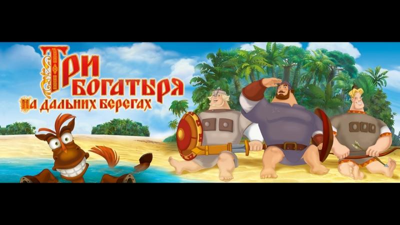 Три богатыря на дальних берегах 2012 мультфильм