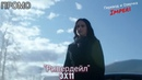 Ривердейл 3 сезон 11 серия / Riverdale 3x11 / Русское промо