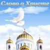 Слово о Христе от Пермского края