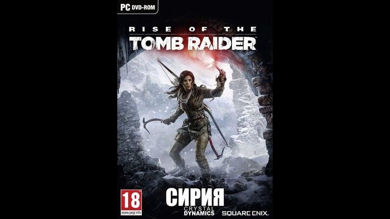 Rise of The Tomb Raider Прохождение (часть 2 Сирия)
