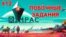 No Man's Sky 12 Пластическая операция