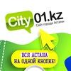 Астана ◄ Новости - Афиша ► City01.kz