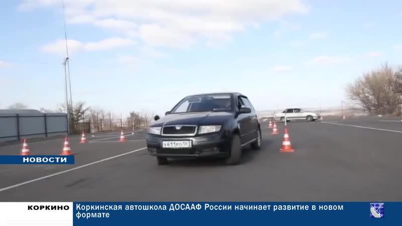 Коркинская школа ДОСААФ России начинает развитие в новом формате