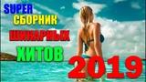 Шикарный Вечер - Супер сборник веселых и жизнерадостных песен! 2019