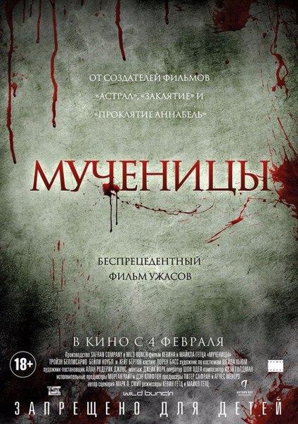 Мученицы (2016)