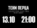 приглашение на концерт ТЕНИ ПЕРЦА 13 10 рок бар Подвал