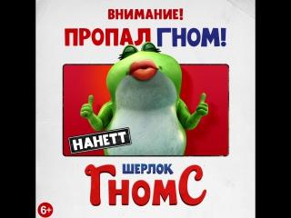 Шерлок Гномс - Нанетт