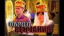 Обряд 🔥 ВЕНЧАНИЯ 👉 Свято Симеоновский храм 📌 г. Челябинск