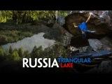 Bouldering in Russia - Triangular Lake