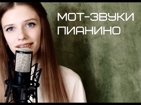 Мот - Звуки пианино (cover)