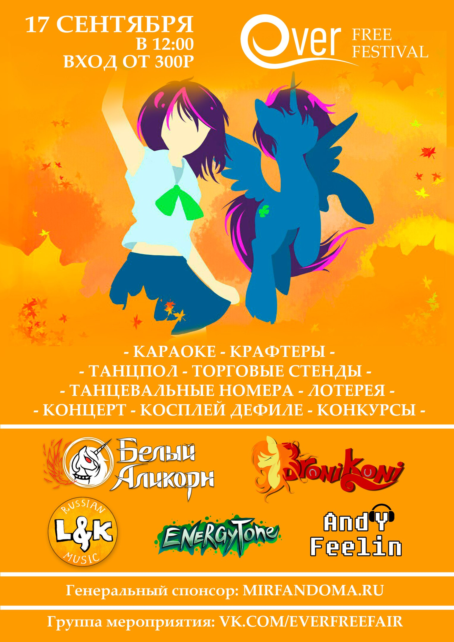 Мультифандомный фестиваль EverFree - Москва