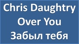 Chris Daughtry - Over You - текст, перевод, транскрипция
