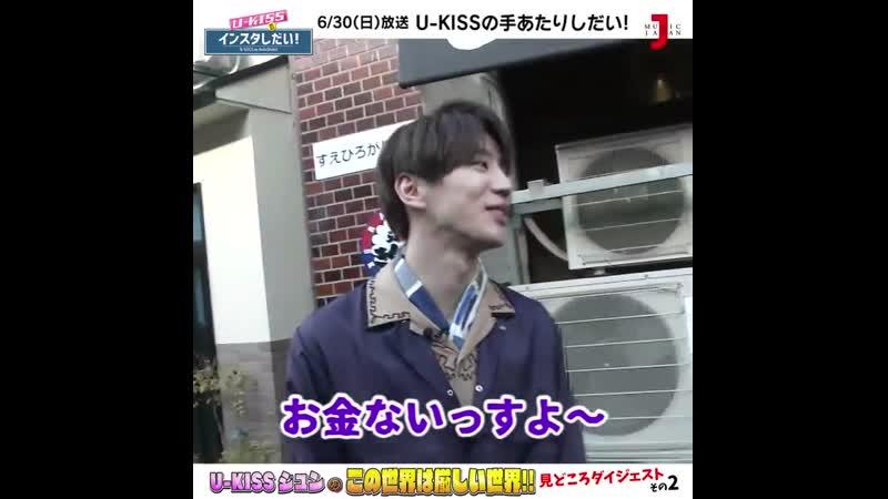 U KISS no InstaShidai 28 06 19
