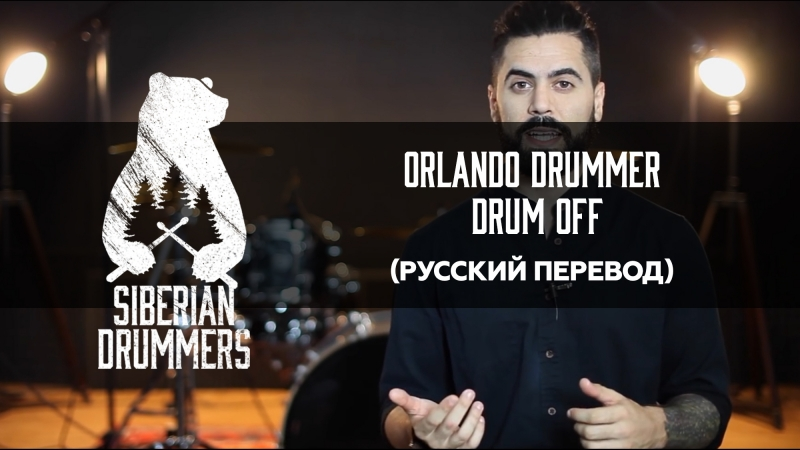 DRUM OFF - 5 Things To Know Before Competing [Русский перевод]