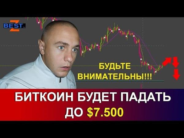 Осторожно! Биткоин будет падать до $7.500 И только после этого начнет расти Bitcoin/Криптовалюта