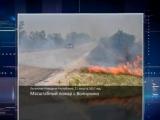 ГТРК ЛНР. Очевидец. Масштабный пожар с Волнухино. 21 августа 2017