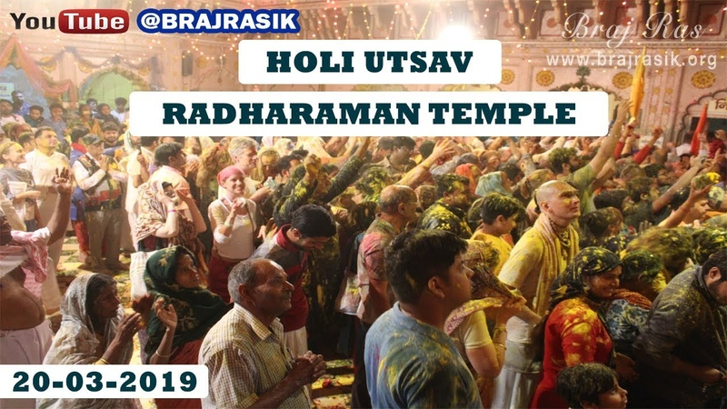 Holi Utsav At Shri RadhaRaman Temple - 20-03-2019| Braj Ras