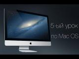 Знакомство с Mac OS для новичков - Урок №5