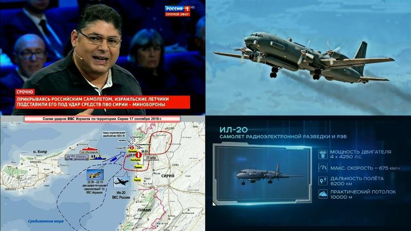 Н.Платошкин и Т.Двидар о сбитом Ил-20 — первая реакция (18.09.2018)
