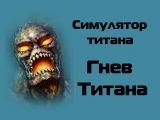 Симулятор титана ! #2 Гнев титана