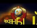 ВС СССР: Тамбовский облисполком Сбербанк РФ - Советский рубль шагает по планете