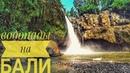 Водопады на Бали Потеряли ключи от байка