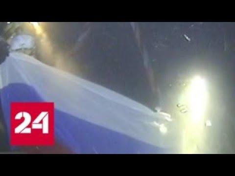 Погружение в колоколе российские военные моряки поставили рекорд - Россия 24