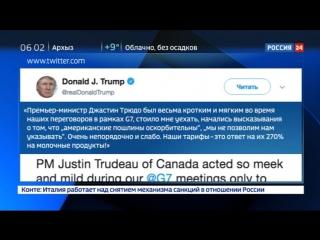Трамп заявил, что США не подпишут итоговое коммюнике G7
