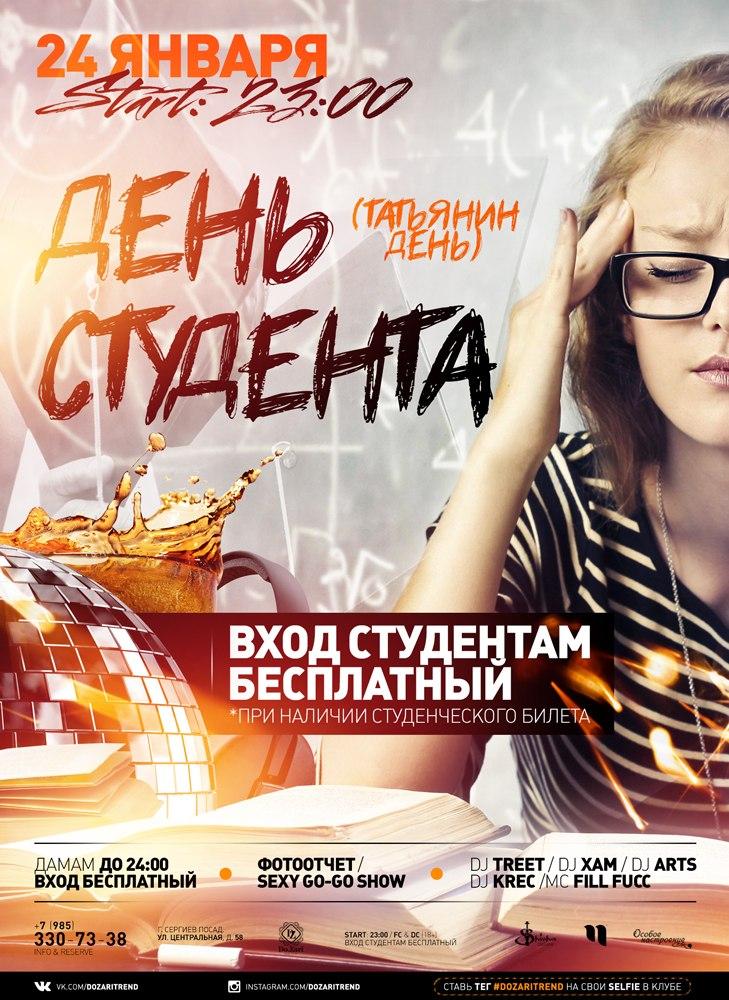 Афиша Сергиев Посад ДЕНЬ СТУДЕНТА в #DOZARITREND