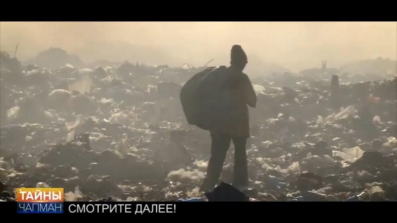 Тайны Чапман. Выпуск 196 от 22.05.2017