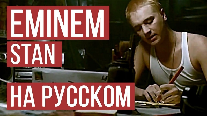 Eminem Stan Cover на русском Женя Hawk Radio Tapok