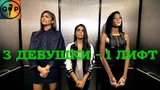 IISuperwomanII - Три девушки, один лифт (Zendaya &amp Winnie Harlow) (Русская озвучка)