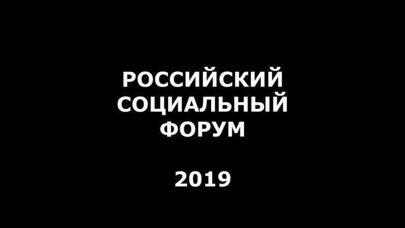 Российский Социальный Форум (РСФ ) - 2019
