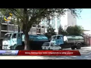Ocaq Tv - Güney Azərbaycanın bütün bölgələrində su qıtlığı yaşanır.