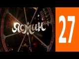 Ясмин 27 серия. Смотреть сериал 2014 мелодрама, фильм, онлайн