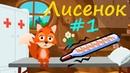 #1 ЛИСЁНОК. Мультики для детей - Лечим животных! Новые мультфильмы и развивающие игры на ArbuzGames