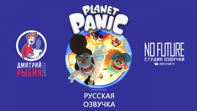 Планета Паника Planet Panic Nick Animated Shorts русская озвучка