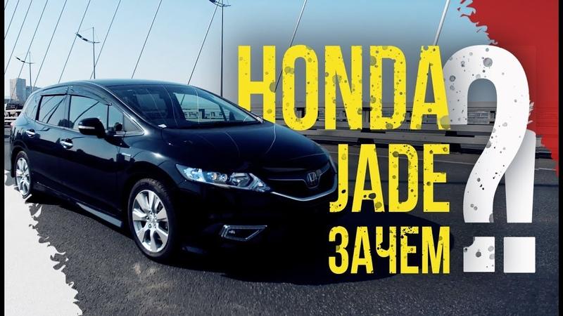 Honda Jade 💎 - ЗАЧЕМ? Сравниваем Jade и Fielder. Что можно купить из универсалов?
