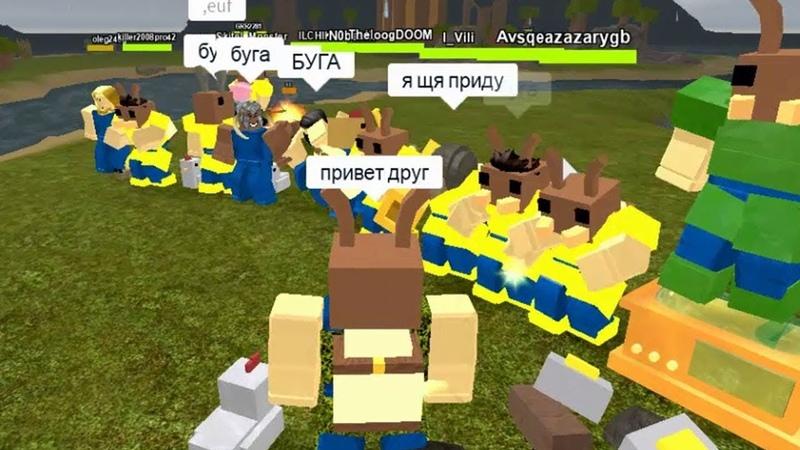 Любимая Игра БУГА БУГА роблокс Супер клан Синих BOOGA BOOGA Roblox